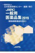 JAPIC 一般用医薬品集 2019