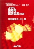 JAPIC 医療用医薬品集2020 薬剤識別コード一覧