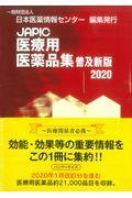 JAPIC医療用医薬品集 普及新版 2020