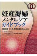 妊産褥婦メンタルケアガイドブック
