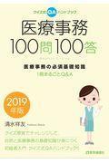 医療事務100問100答 2019年版