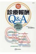 診療報酬Q&A 2021年版