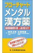 フローチャートメンタル漢方薬