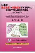 日本版 重症患者の栄養療法ガイドライン 総論2016&病態別2017(J-CCNTG)ダイジェスト版