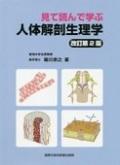 見て読んで学ぶ人体解剖生理学 改訂第2版