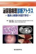 泌尿器病理診断アトラス ―臨床と病理の対話で学ぶ―