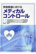 救急医療におけるメディカルコントロール