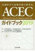 ACECガイドブック 2019