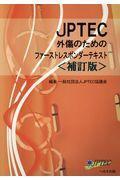 JPTEC 外傷のためのファーストレスポンダーテキスト <補訂版>