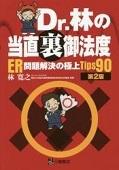 Dr.林の当直裏御法度—ER問題解決の極上Tips90 第2版