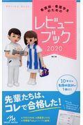 看護師・看護学生のための レビューブック 2020