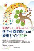 患者さんとご家族のための多発性嚢胞腎(PKD)療養ガイド 2019