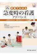改訂第2版 写真でわかる急変時の看護アドバンス