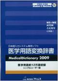 医学用語変換辞書2009 日本語入力システム専用ソフト