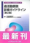 過活動膀胱診療ガイドライン 第2版
