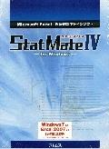 StatMate IV for Windows(スタットメイト 4 ウィンドウズ版)