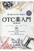薬の選び方を学び実践する OTC薬入門 改訂第5版