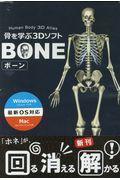 骨を学ぶ3DソフトBONE(ボーン)《全身の骨図鑑》