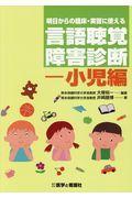 明日からの臨床・実習に使える 言語聴覚障害診断—小児編