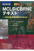 MCLS-CBRNEテキスト 改訂第2版