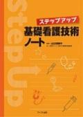 ステップアップ 基礎看護技術ノート