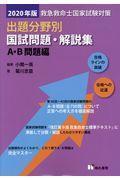 2020年版 救急救命士国家試験対策 出題分野別 国試問題・解説集 A・B 問題編」