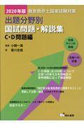 救急救命士国家試験対策 出題分野別 国試問題・解説集 C・D問題編 2020年版