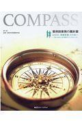 COMPASS 薬剤師業務の羅針盤