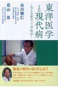 東洋医学と現代病 生まれ変わった中医学