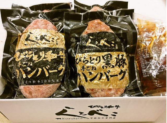 牛豚ハンバーグ