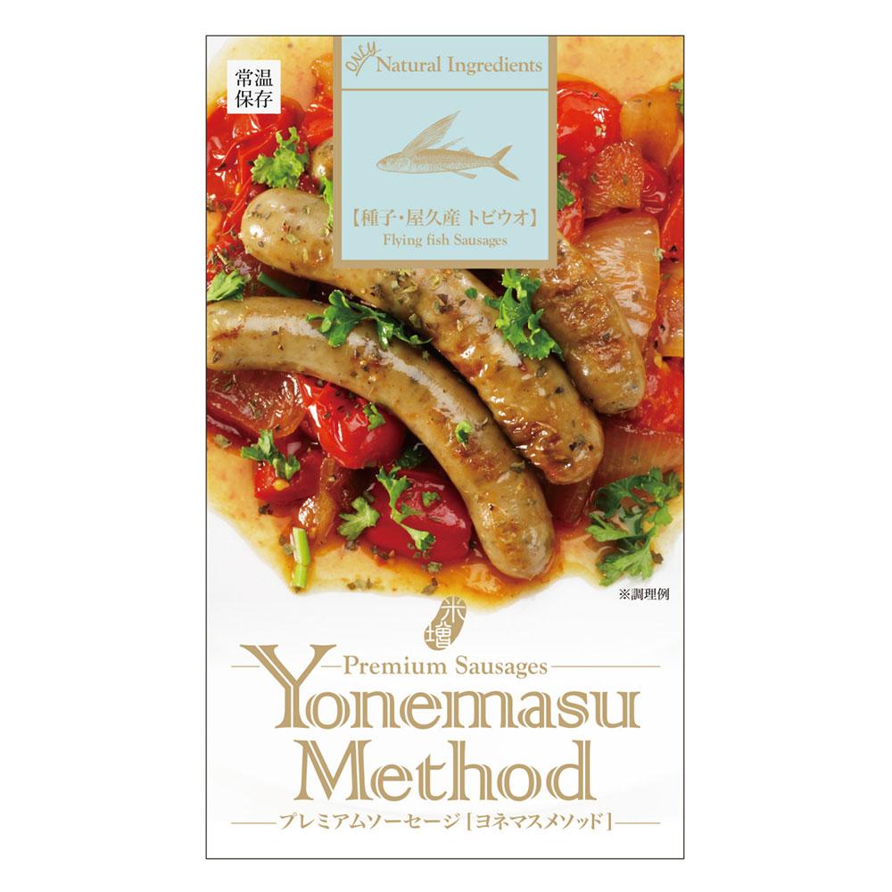 【無添加】プレミアムソーセージ[ヨネマスメソッド] 魚肉(トビウオ)