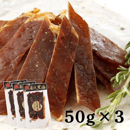s_鹿児島黒豚 短鼻豚 ジャーキー ポークジャーキー50g×3