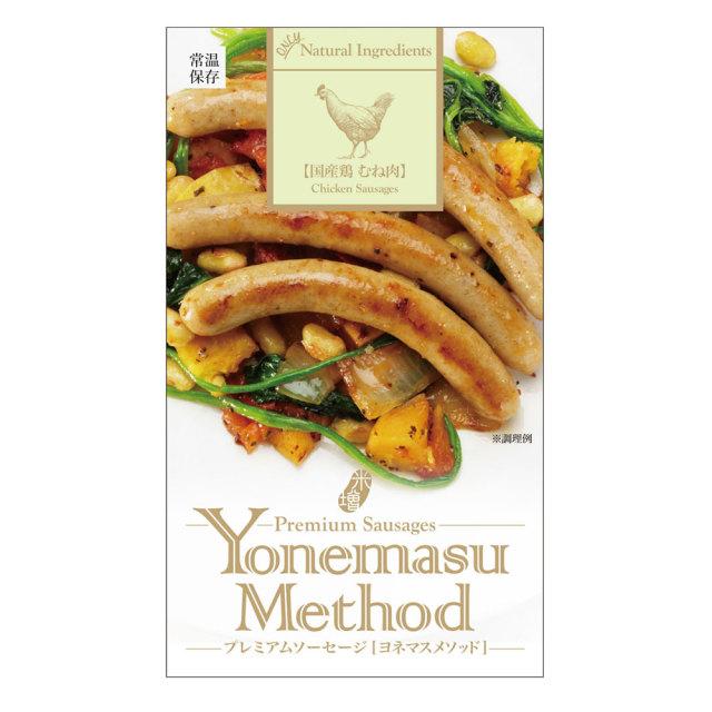 【無添加】プレミアムソーセージ[ヨネマスメソッド] 国産鶏むね肉