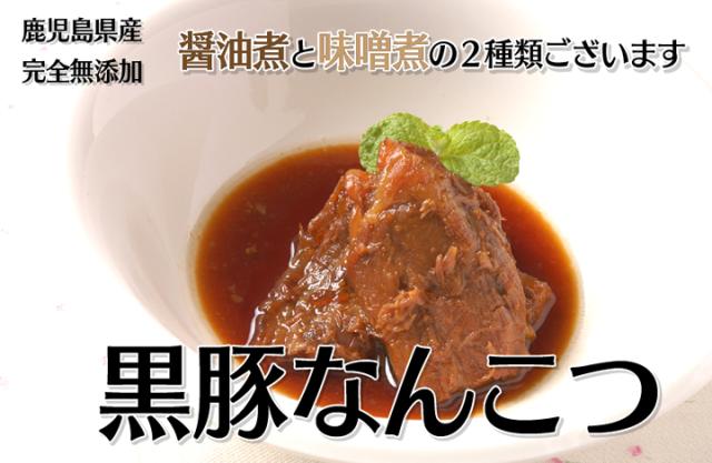 無添加・黒豚・鹿児島・九州・無添加ギフト・軟骨煮・黒豚なんこつ・無添加惣菜・鹿児島ますや