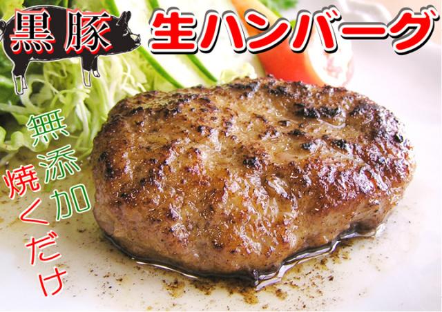 鹿児島黒豚無添加生ハンバーグ