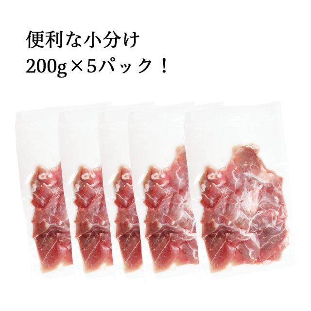 s_小分け200g×5パック