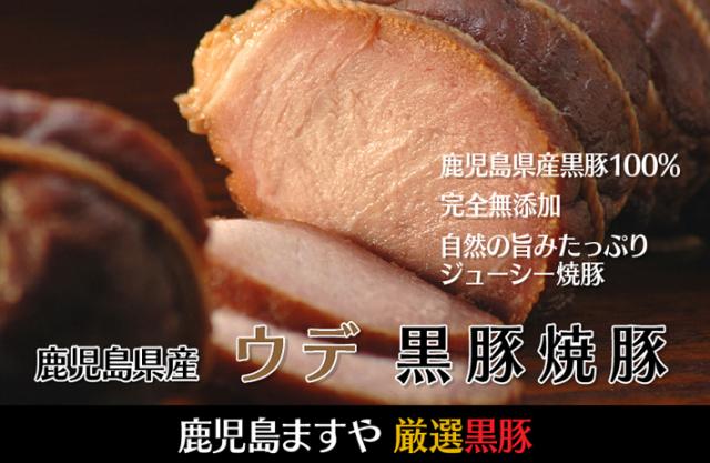 無添加の鹿児島ますや。厳選黒豚の焼き豚