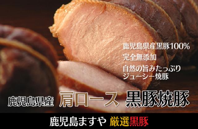 無添加黒豚焼き豚肩ロース焼き豚