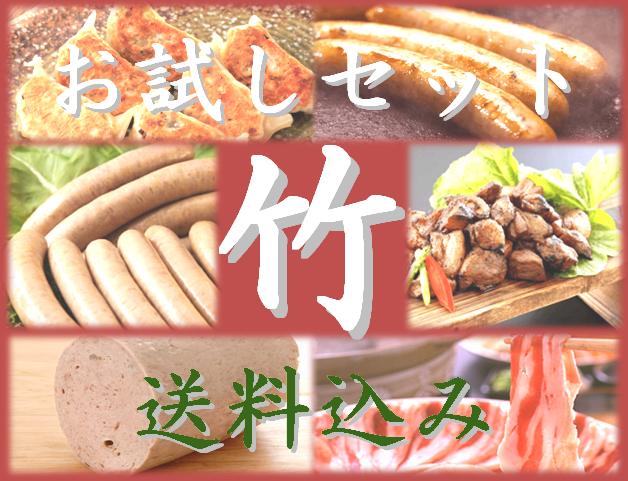 鹿児島ますや 【無添加】黒豚ソーセージ・炭火焼・餃子 6種類 『お試しセット』 竹 【送料込み
