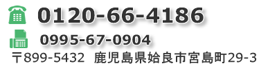 鹿児島ますや電話番号TEL:0120-66-4186