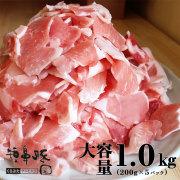 s_切落し1.0kg