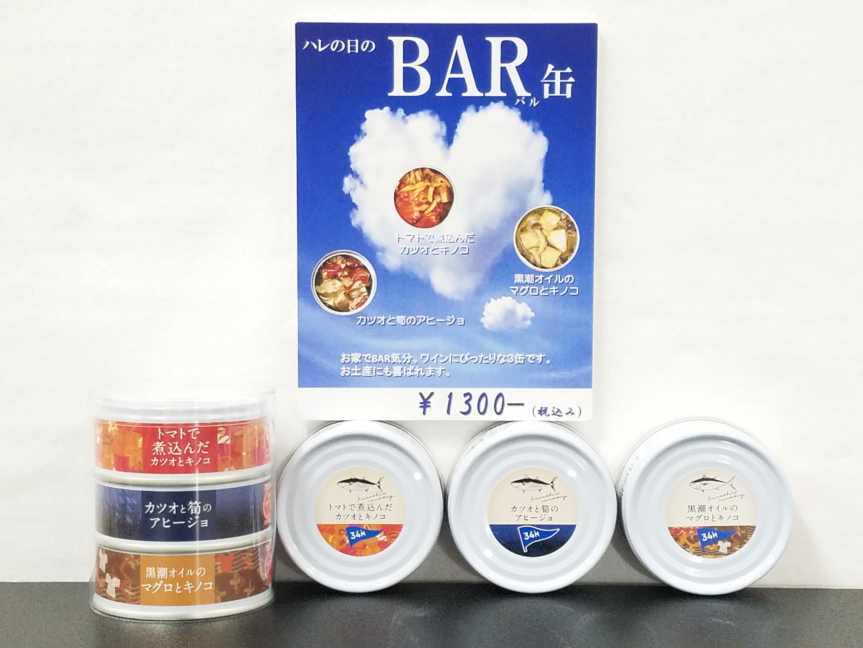 BAR缶3缶セット