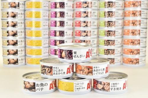 備蓄48缶セット