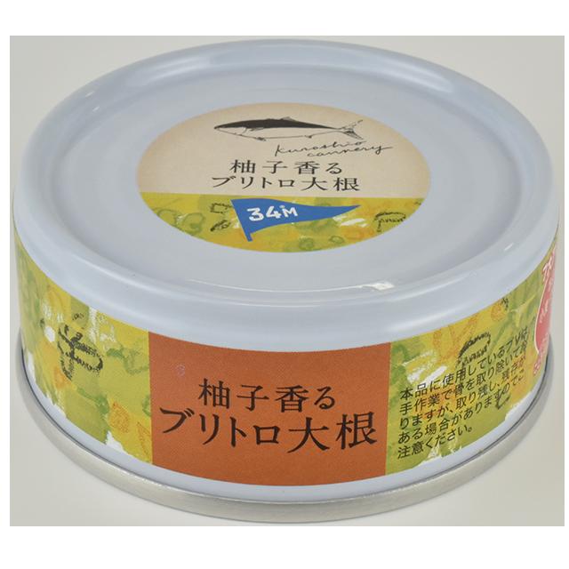 柚子香るブリトロ大根