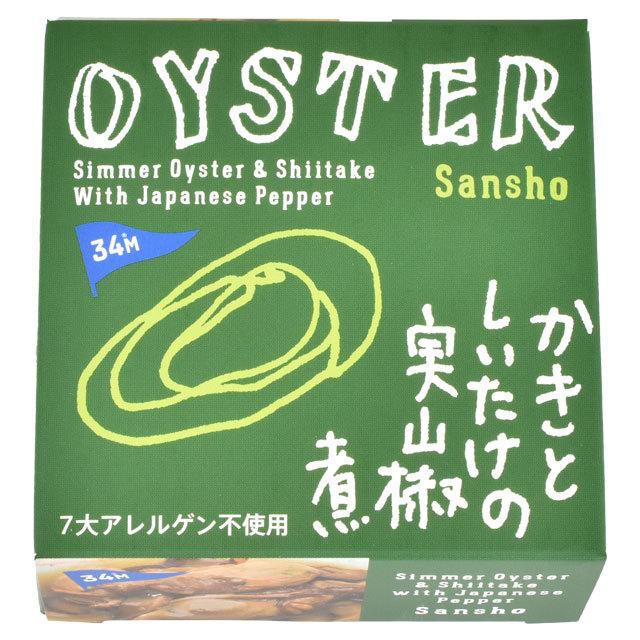 かきとシイタケの実山椒煮(箱)