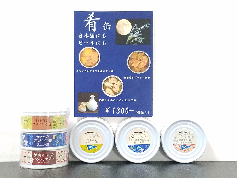 肴缶3缶セット(ポップ付)