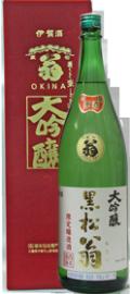 黒松翁 大吟醸原酒「赤箱」 1800ml