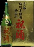『祝の金箔入り』 黒松翁 特別本醸造金箔入祝酒 1800ml(2本入・箱付)