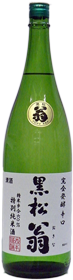 黒松翁 完全醗酵辛口特別純米酒 1800ml