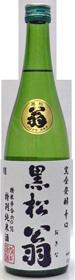 黒松翁 完全醗酵辛口特別純米酒 720ml